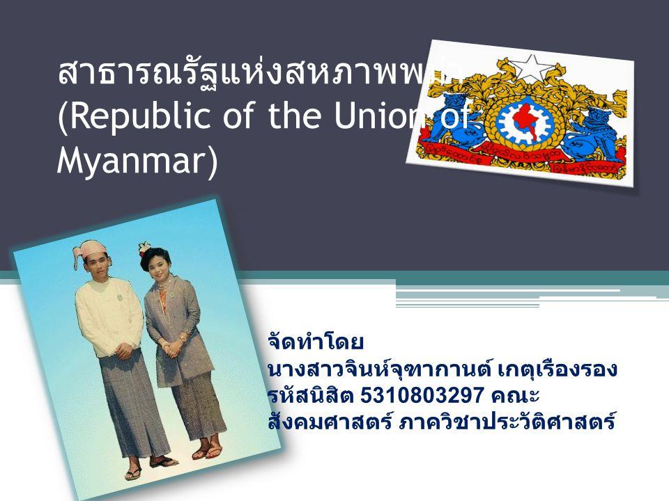 สาธารณรัฐแห่งสหภาพพม่า (Republic of the Union of Myanmar)