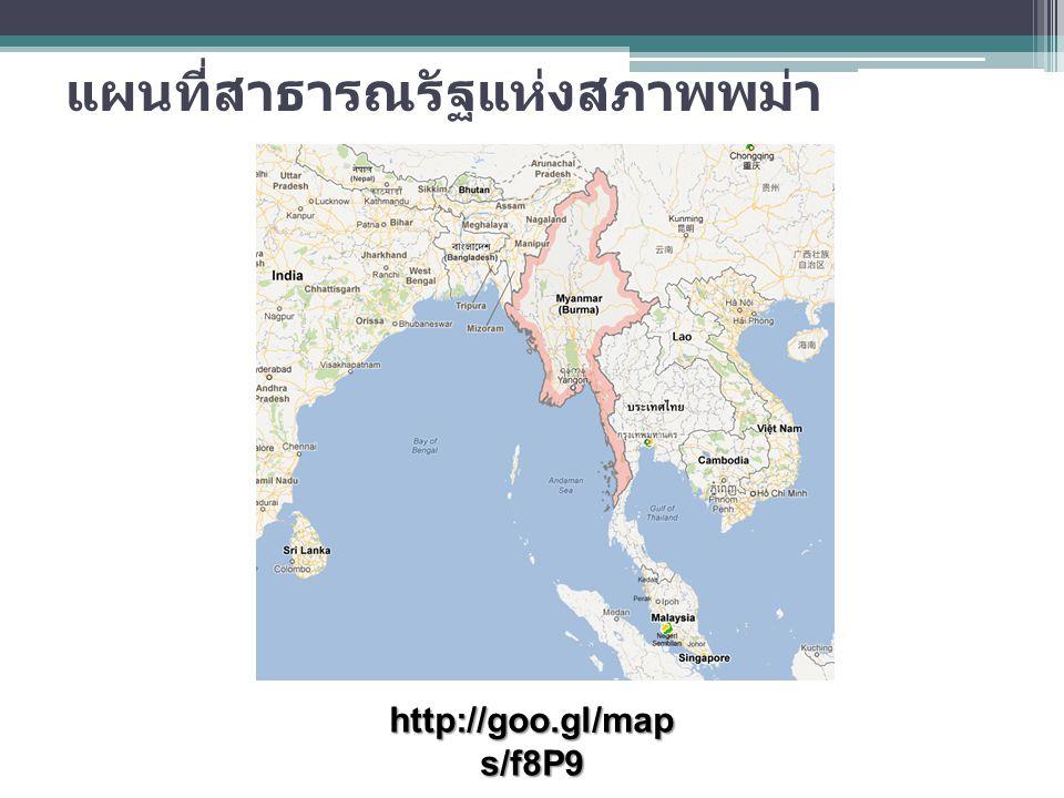 แผนที่สาธารณรัฐแห่งสภาพพม่า