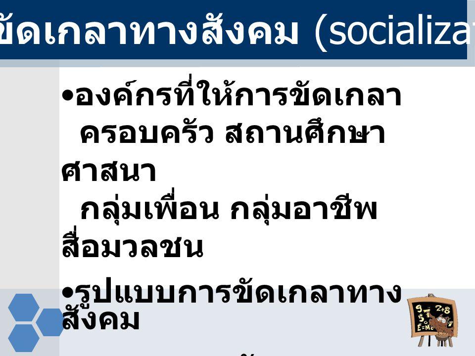 การขัดเกลาทางสังคม (socialization)