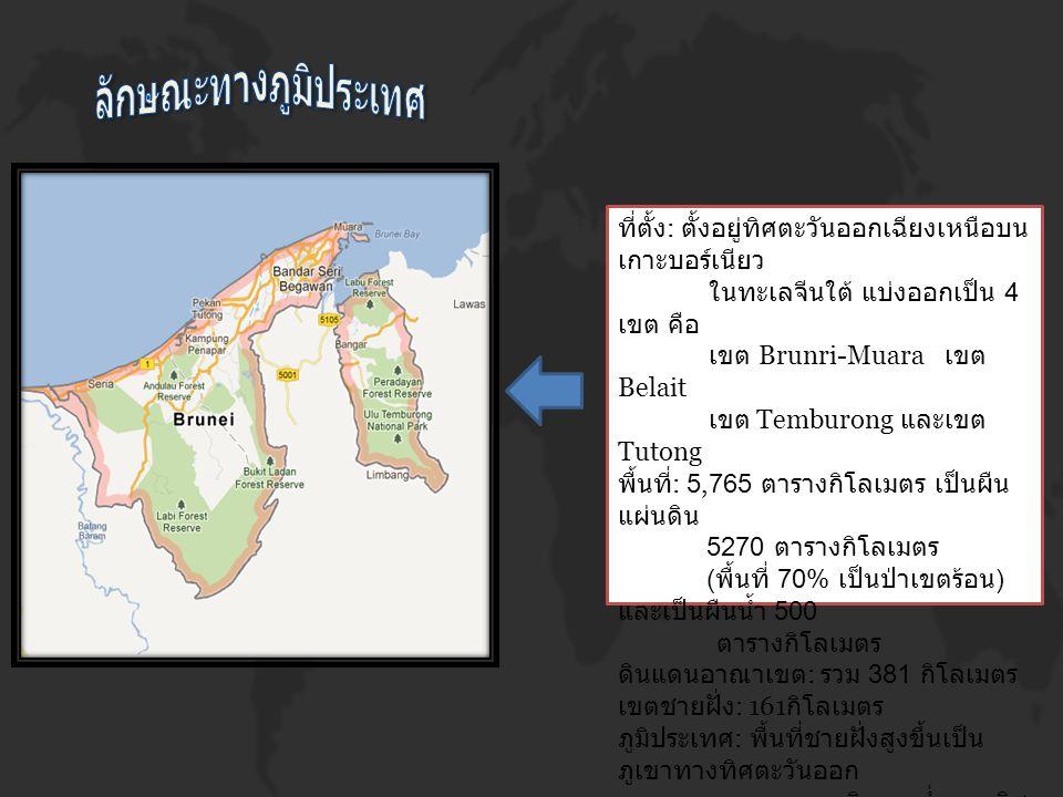 ลักษณะทางภูมิประเทศ ที่ตั้ง: ตั้งอยู่ทิศตะวันออกเฉียงเหนือบนเกาะบอร์เนียว. ในทะเลจีนใต้ แบ่งออกเป็น 4 เขต คือ.