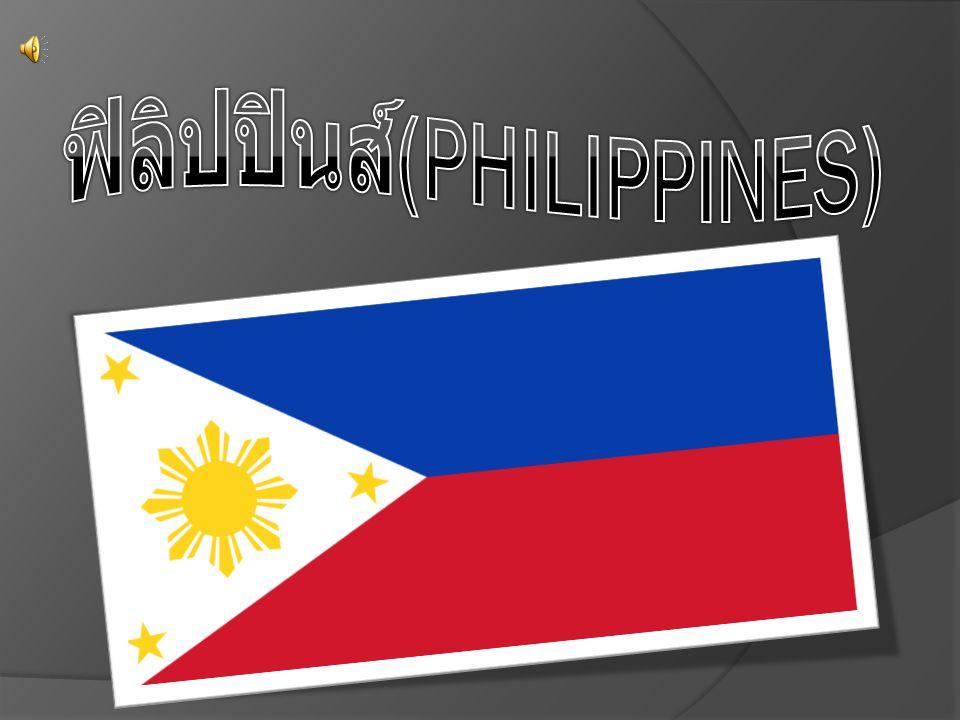 ฟิลิปปินส์(Philippines)