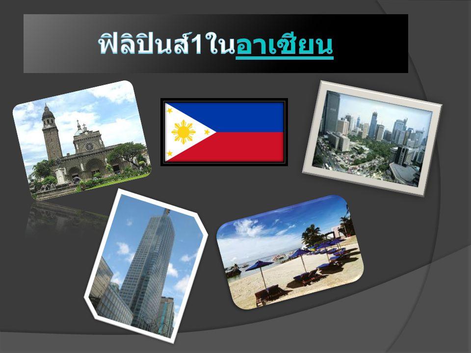 ฟิลิปินส์1ในอาเซียน