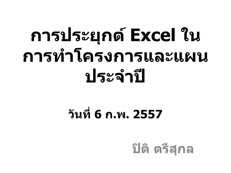 การประยุกต์ Excel ในการทำโครงการและแผนประจำปี วันที่ 6 ก.พ. 2557