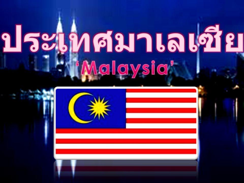 ประเทศมาเลเซีย 'Malaysia'