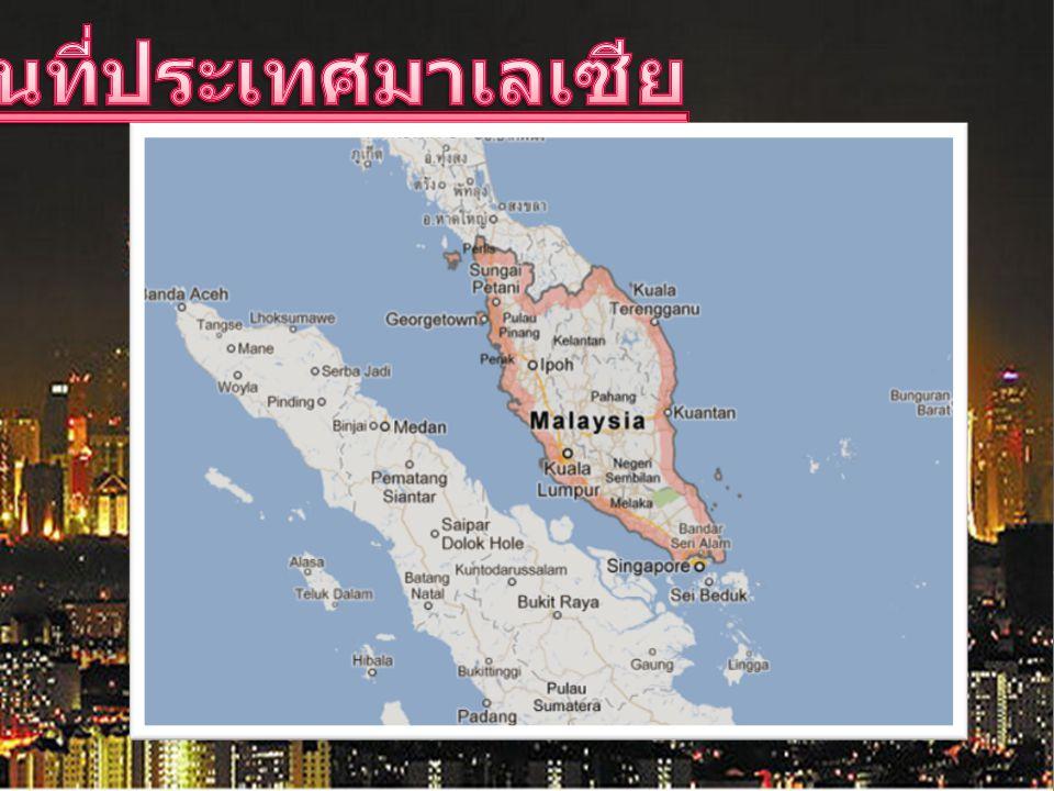 แผนที่ประเทศมาเลเซีย