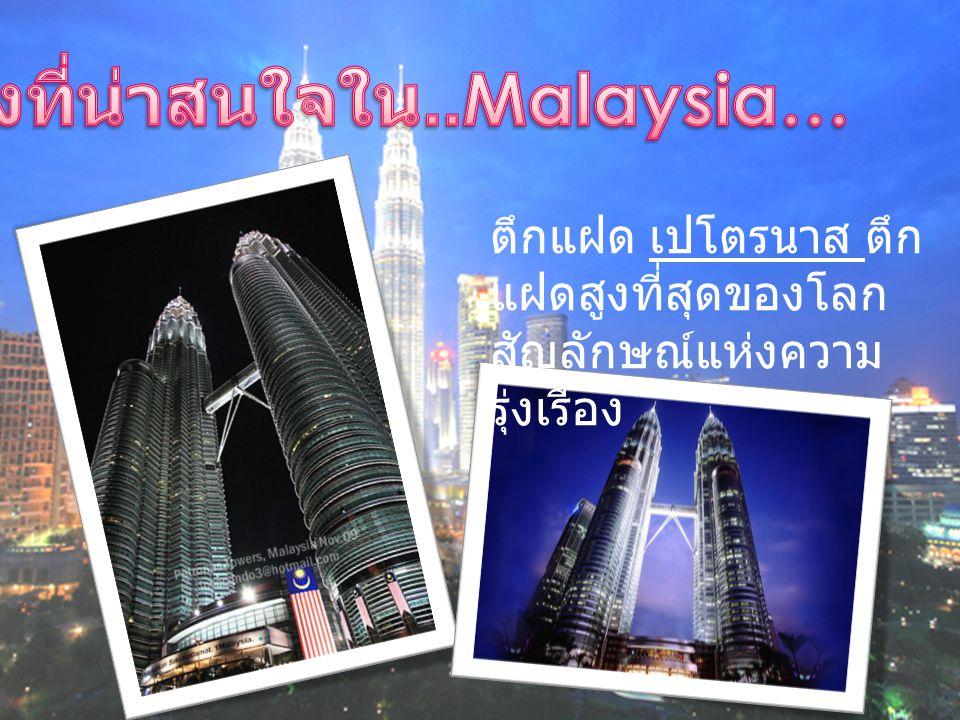 สิ่งที่น่าสนใจใน..Malaysia…