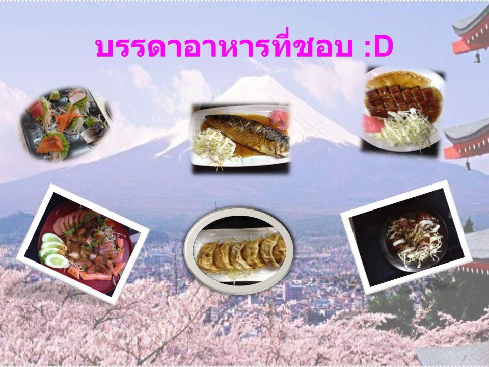 บรรดาอาหารที่ชอบ :D