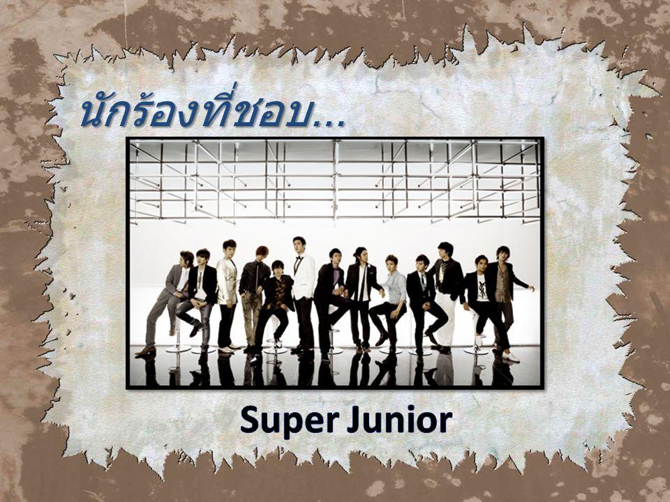 นักร้องที่ชอบ… Super Junior