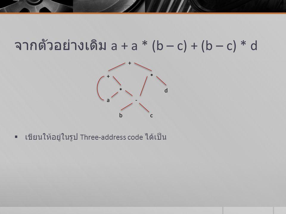 จากตัวอย่างเดิม a + a * (b – c) + (b – c) * d