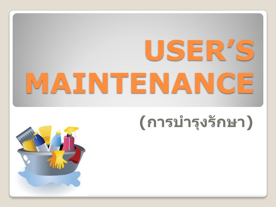 USER'S MAINTENANCE (การบำรุงรักษา)