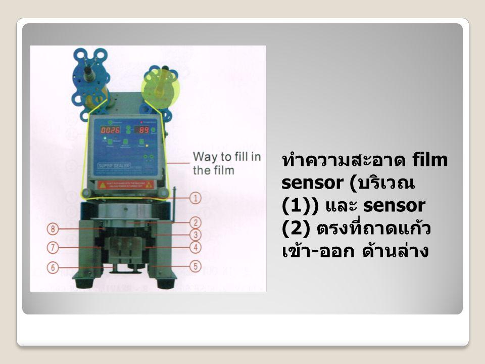 ทำความสะอาด film sensor (บริเวณ (1)) และ sensor (2) ตรงที่ถาดแก้ว เข้า-ออก ด้านล่าง