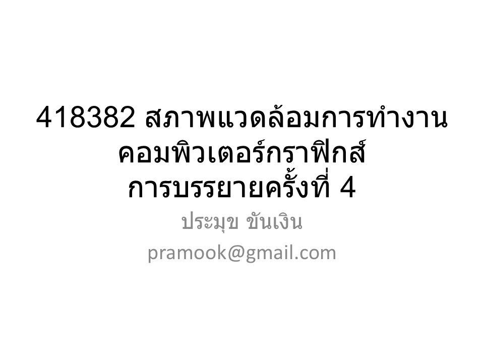 418382 สภาพแวดล้อมการทำงานคอมพิวเตอร์กราฟิกส์ การบรรยายครั้งที่ 4