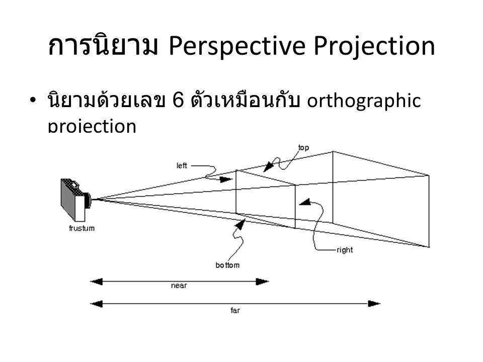 การนิยาม Perspective Projection