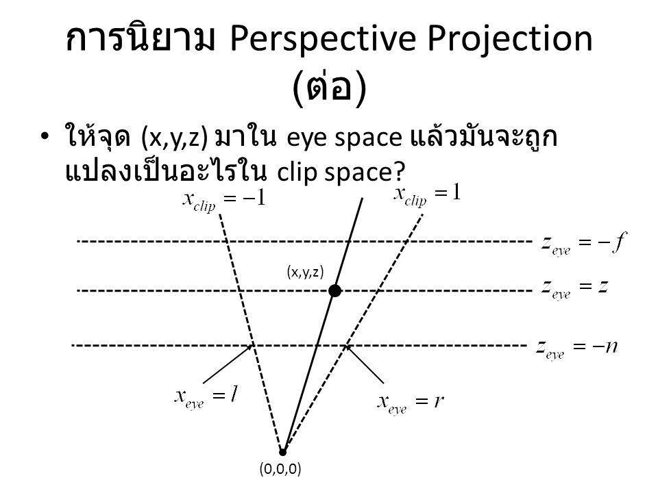 การนิยาม Perspective Projection (ต่อ)