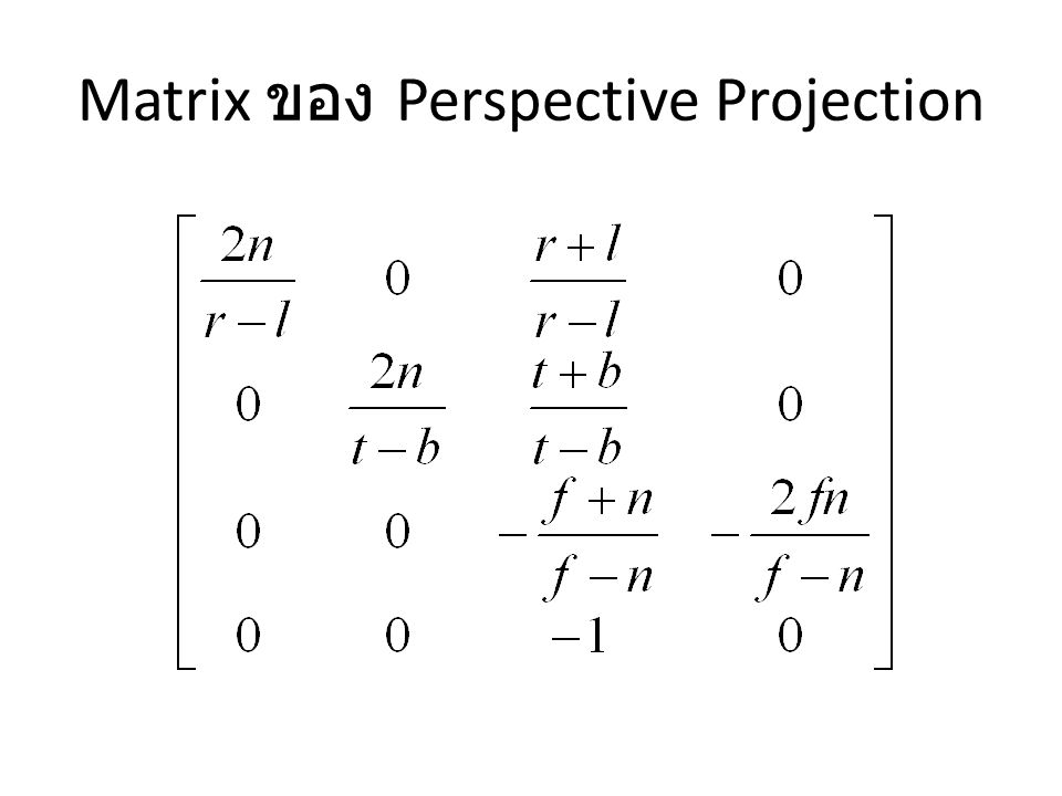 Matrix ของ Perspective Projection