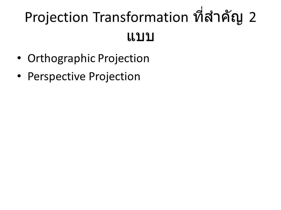 Projection Transformation ที่สำคัญ 2 แบบ