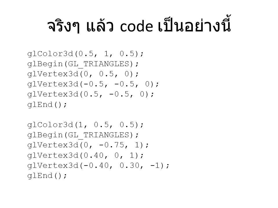 จริงๆ แล้ว code เป็นอย่างนี้