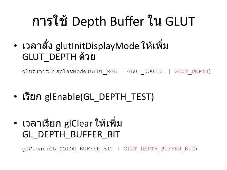 การใช้ Depth Buffer ใน GLUT