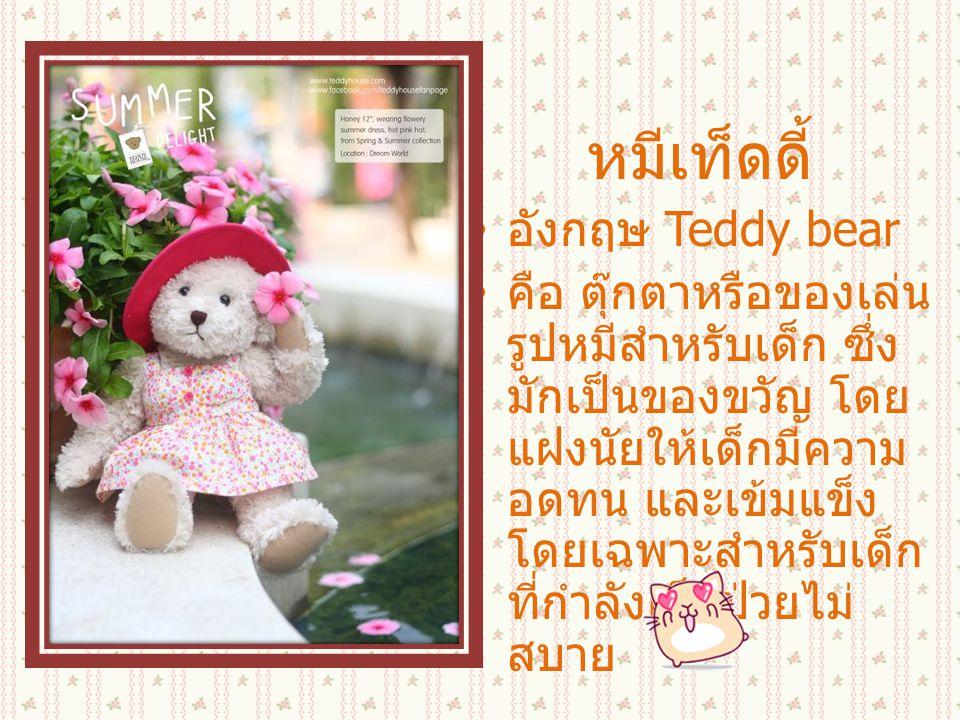หมีเท็ดดี้ อังกฤษ Teddy bear