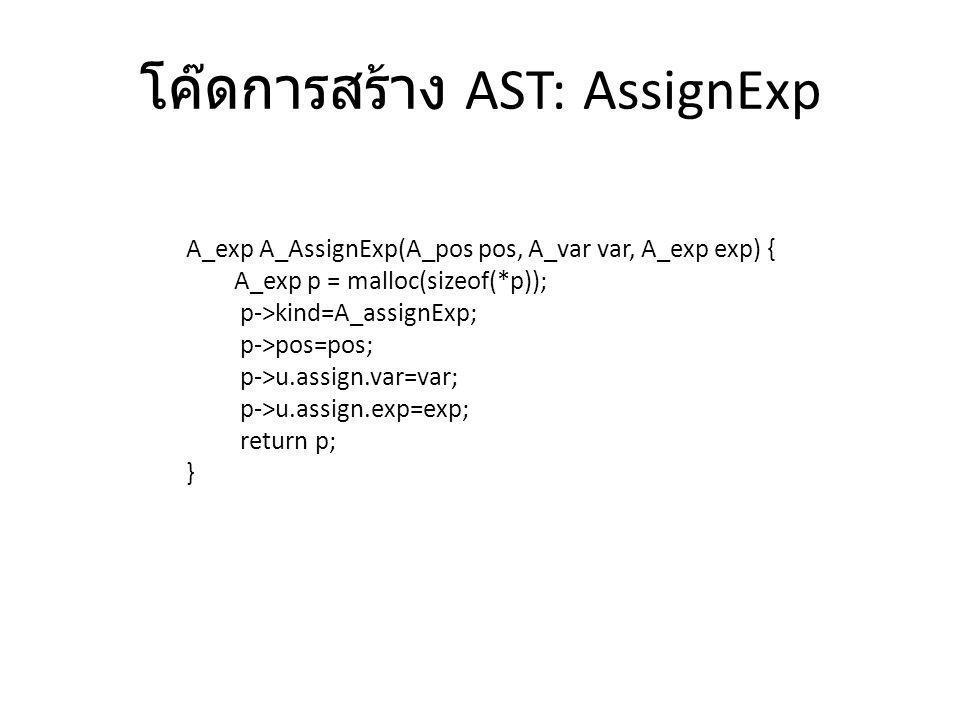 โค๊ดการสร้าง AST: AssignExp