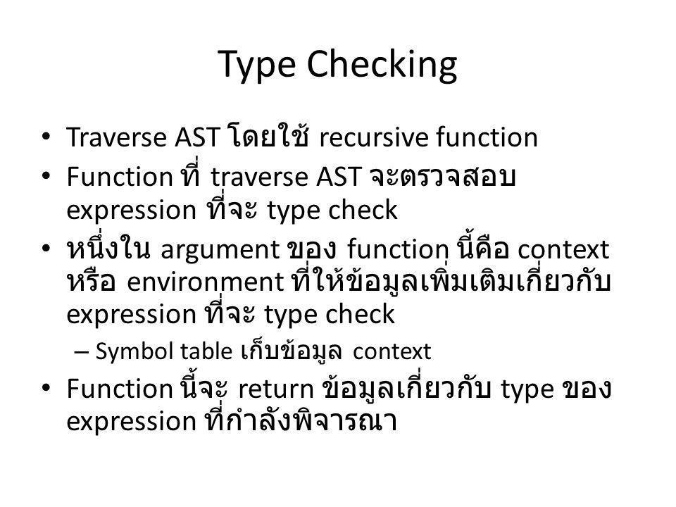 Type Checking Traverse AST โดยใช้ recursive function