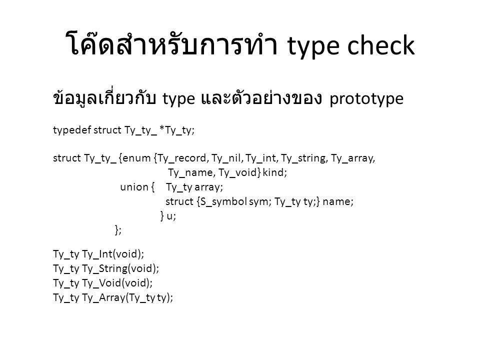 โค๊ดสำหรับการทำ type check