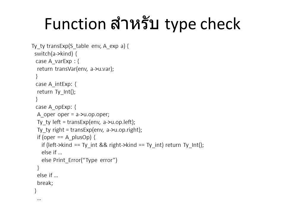 Function สำหรับ type check
