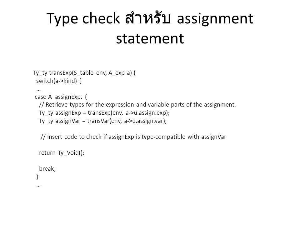 Type check สำหรับ assignment statement