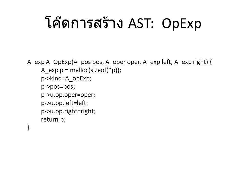 โค๊ดการสร้าง AST: OpExp