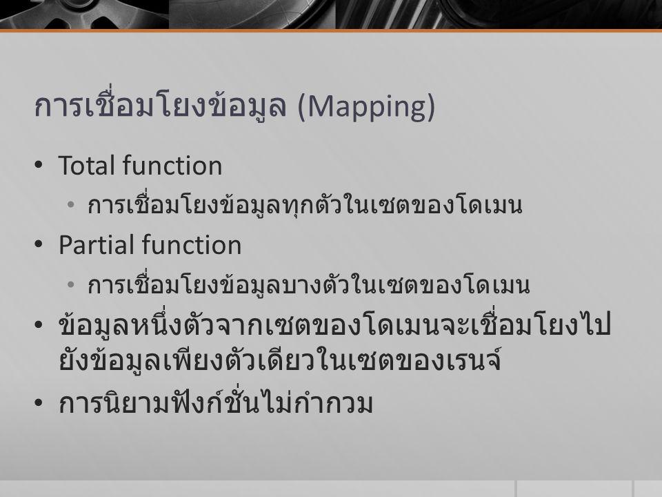 การเชื่อมโยงข้อมูล (Mapping)