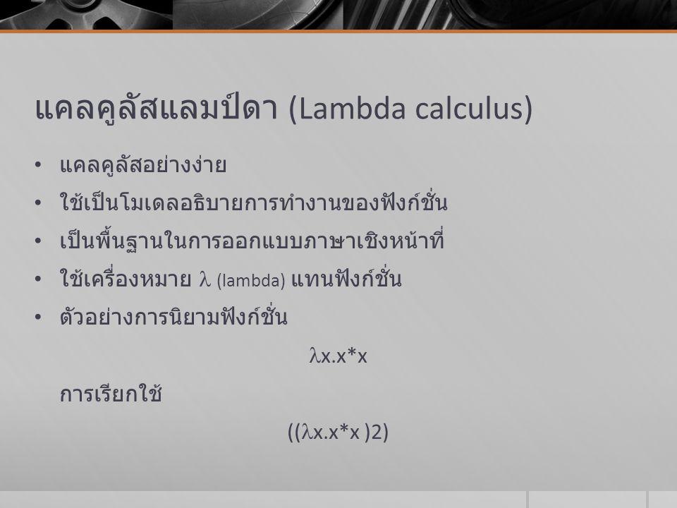แคลคูลัสแลมป์ดา (Lambda calculus)