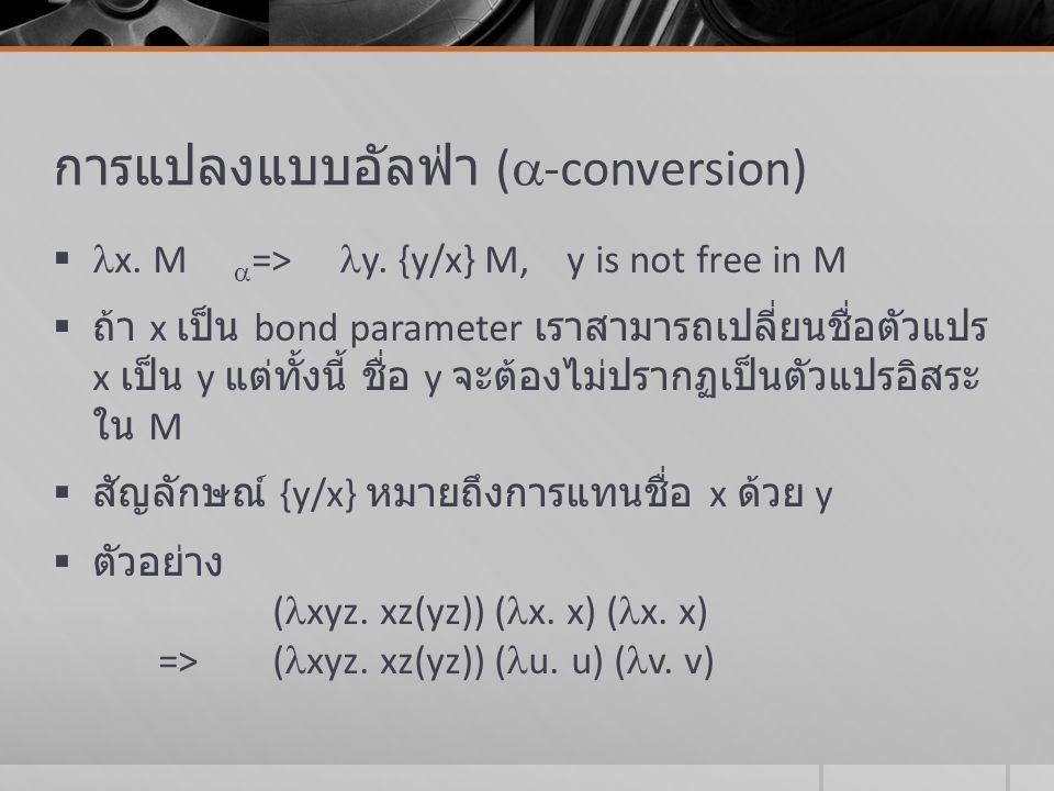 การแปลงแบบอัลฟ่า (-conversion)