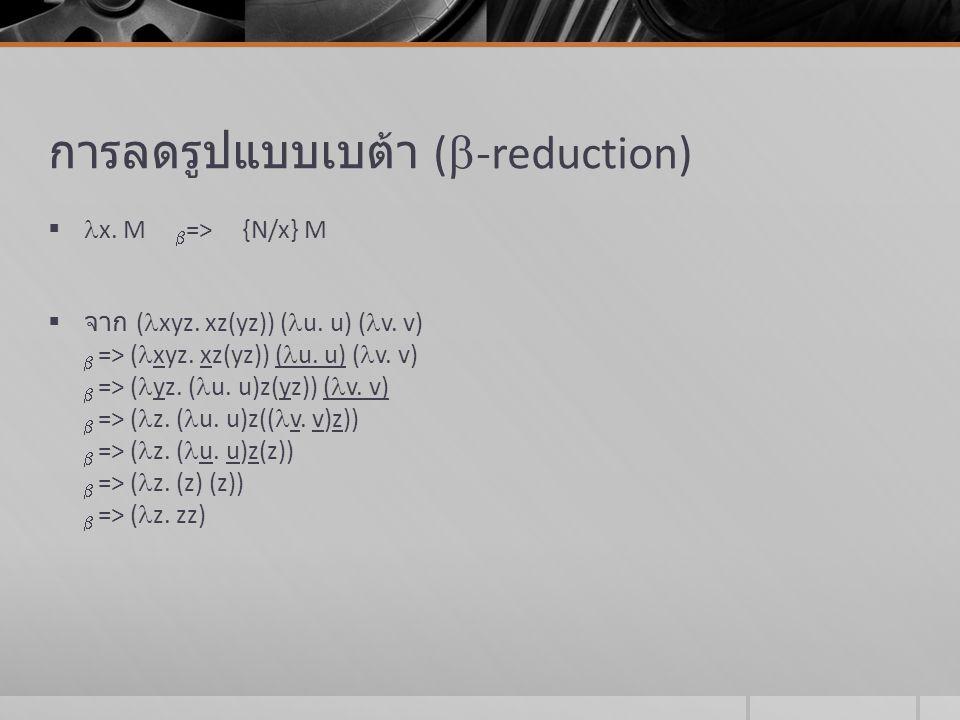 การลดรูปแบบเบต้า (-reduction)