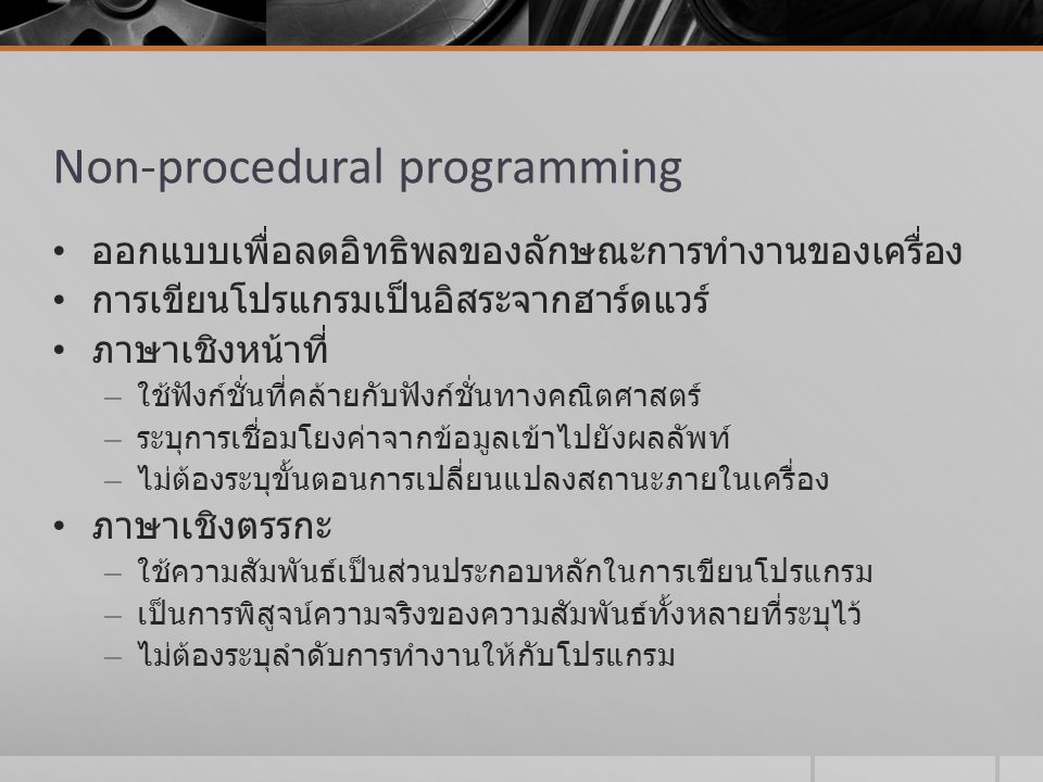 Non-procedural programming