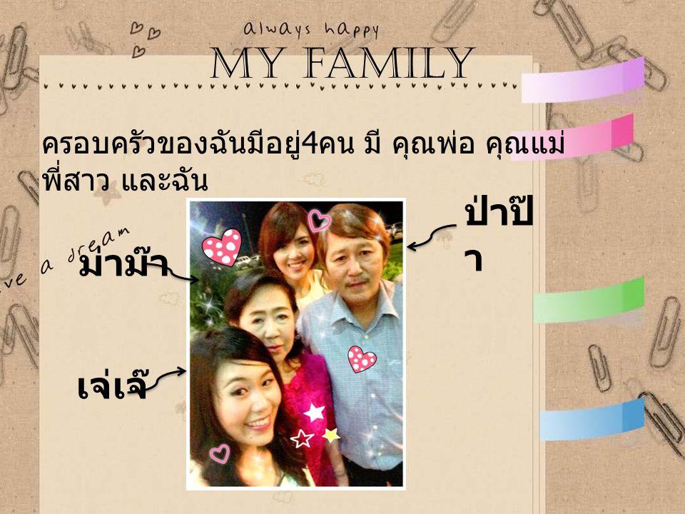 My family ป่าป๊า ม่าม๊า เจ่เจ๊