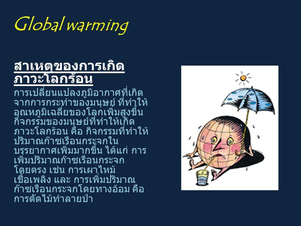 Global warming สาเหตุของการเกิดภาวะโลกร้อน