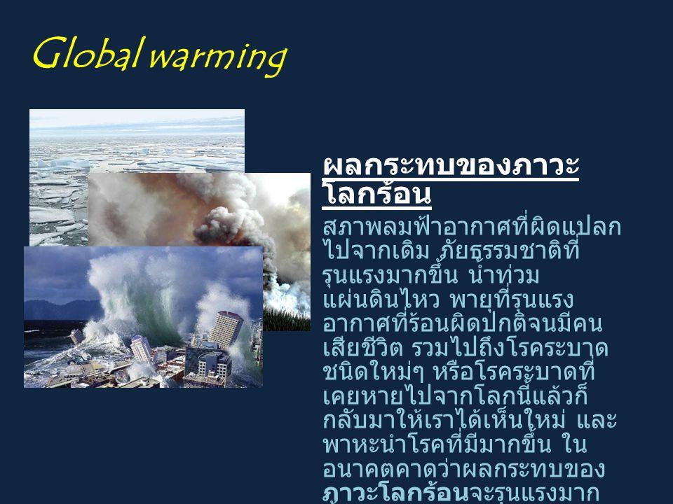 Global warming ผลกระทบของภาวะโลกร้อน