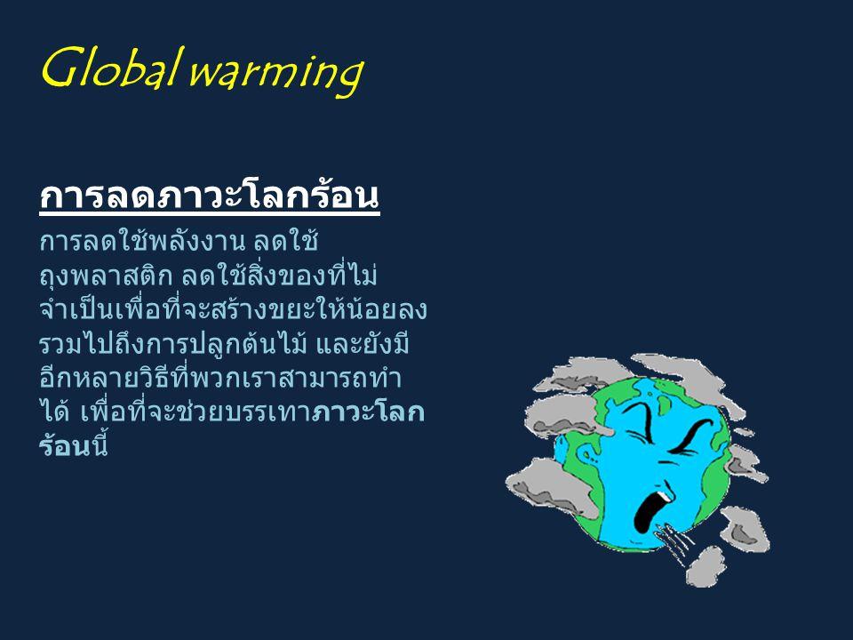 Global warming การลดภาวะโลกร้อน