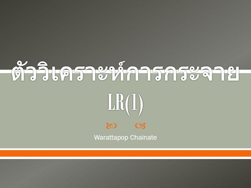 ตัววิเคราะห์การกระจาย LR(1)