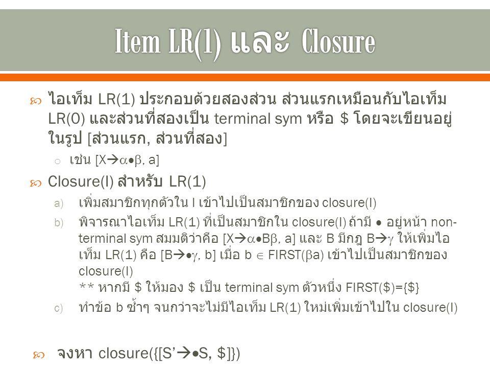 Item LR(1) และ Closure
