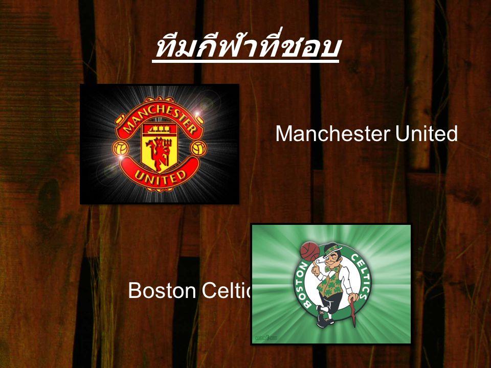 ทีมกีฬาที่ชอบ Manchester United Boston Celtics