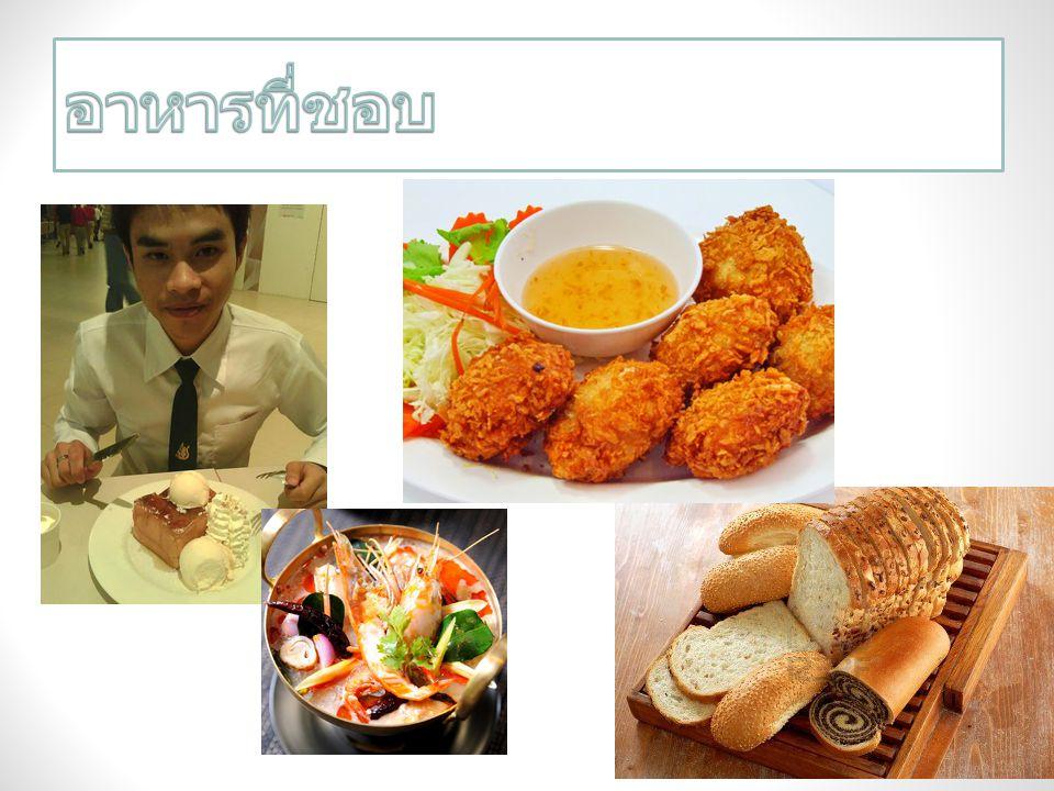 อาหารที่ชอบ