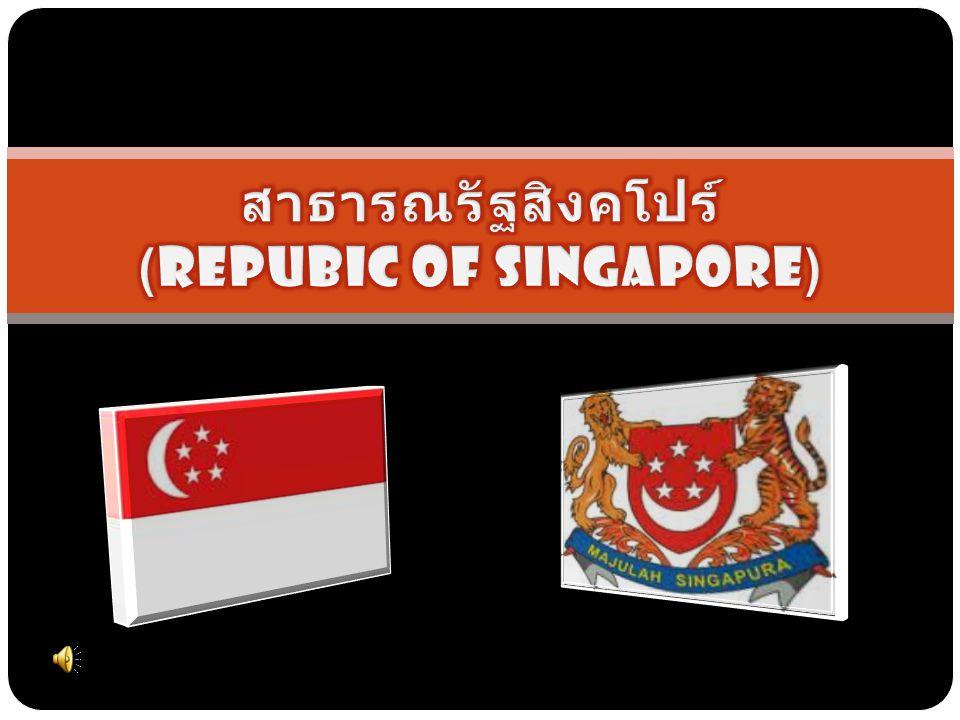 สาธารณรัฐสิงคโปร์ (Repubic of Singapore)