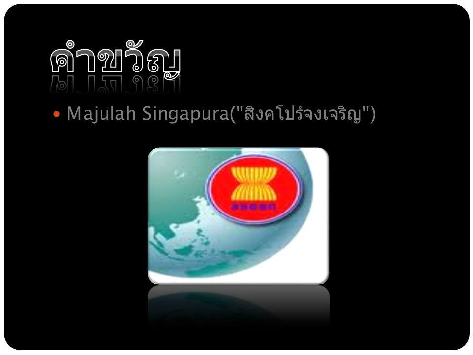 คำขวัญ Majulah Singapura( สิงคโปร์จงเจริญ )