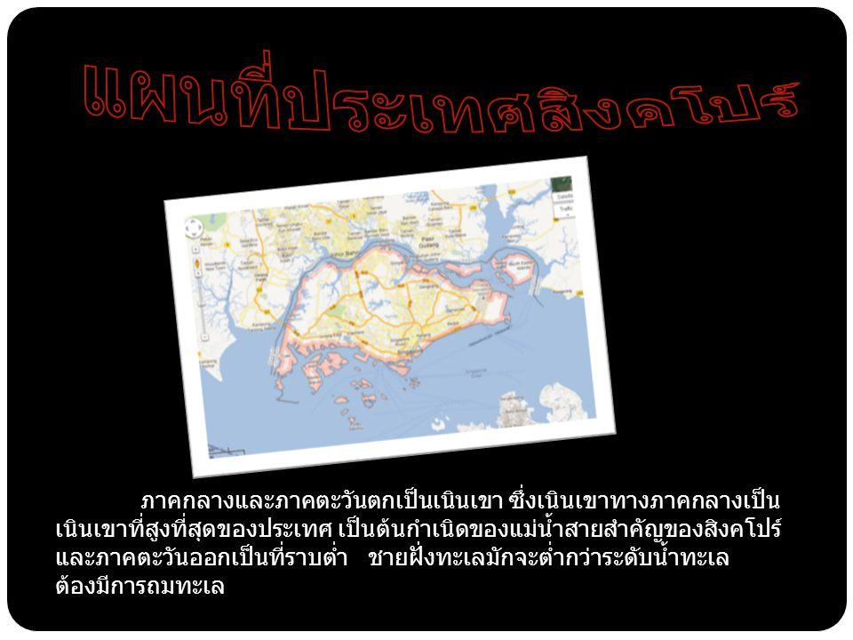 แผนที่ประเทศสิงคโปร์