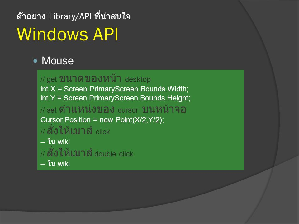 ตัวอย่าง Library/API ที่น่าสนใจ Windows API