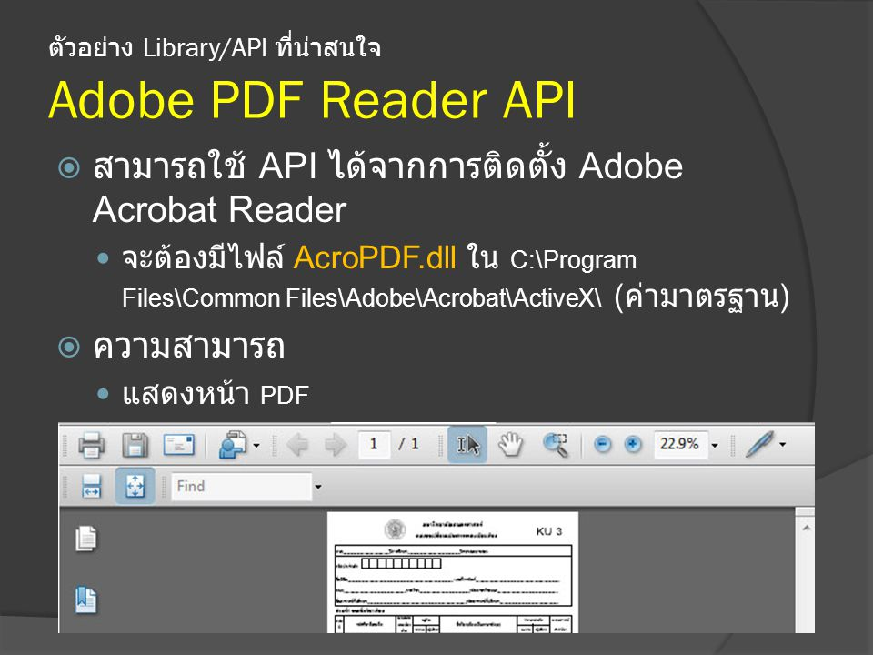 ตัวอย่าง Library/API ที่น่าสนใจ Adobe PDF Reader API