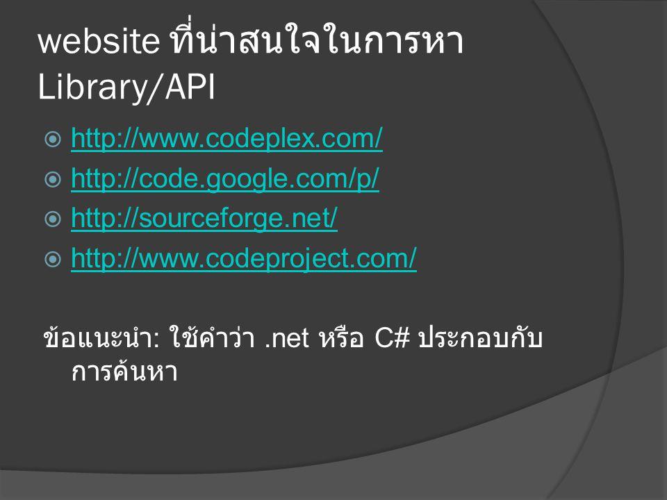 website ที่น่าสนใจในการหา Library/API