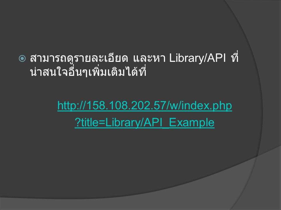 title=Library/API_Example