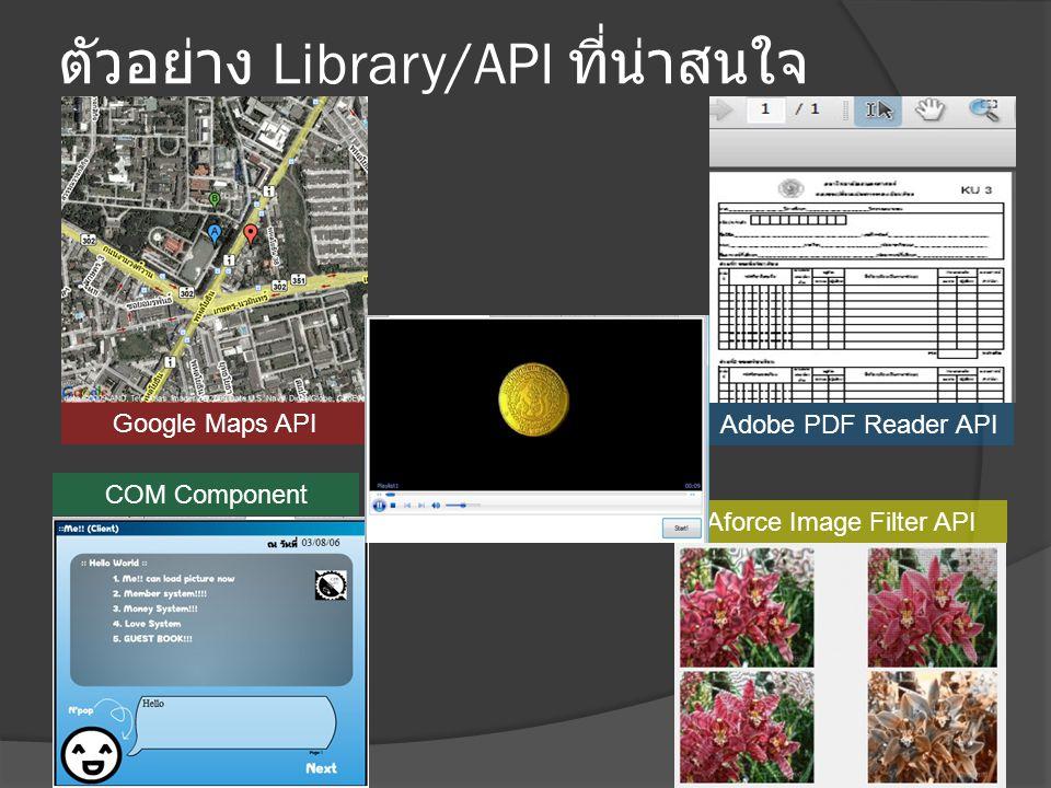 ตัวอย่าง Library/API ที่น่าสนใจ